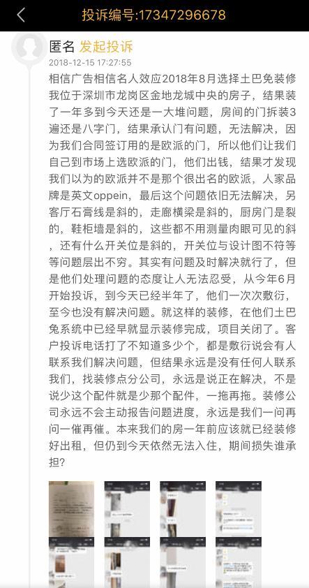 互联网寒冬系列之土巴兔:质量成最大心病 撤了港交所IPO要上科创板?