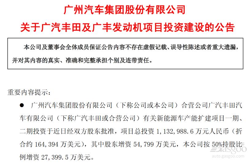 广汽丰田将投资113.29亿元建40万新能源车产能