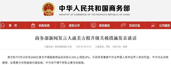 中国商务部最新表态来了今夜市场或有意外的突发行情_外汇天眼查询