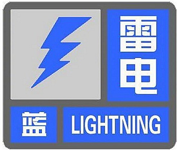 北京雷电蓝色预警 雷雨自西向东来袭局地阵风6级以上