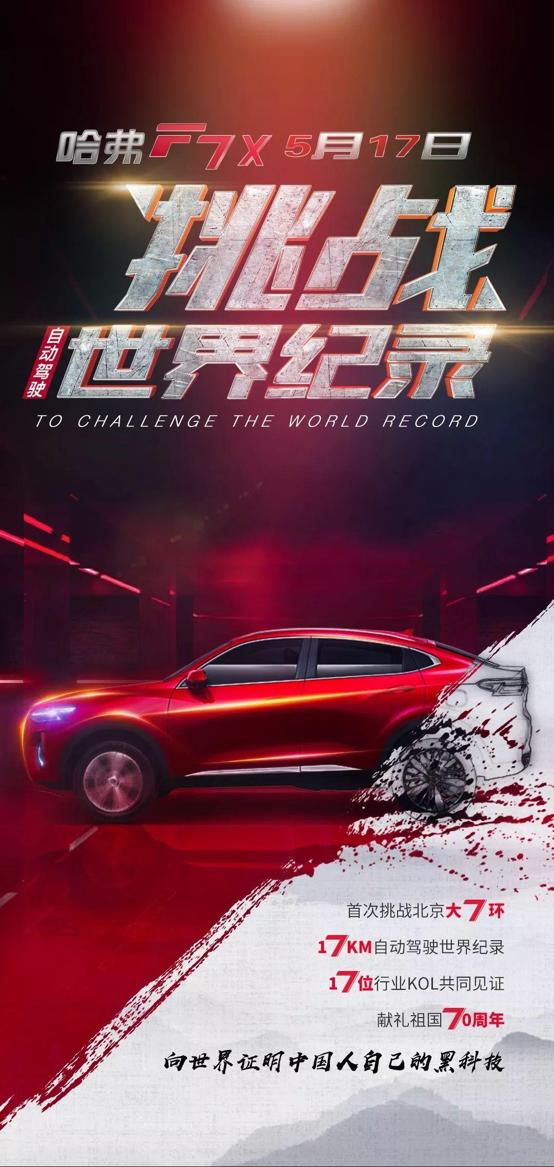 汽车大国崛起 哈弗F7x挑战自动驾驶世界纪录