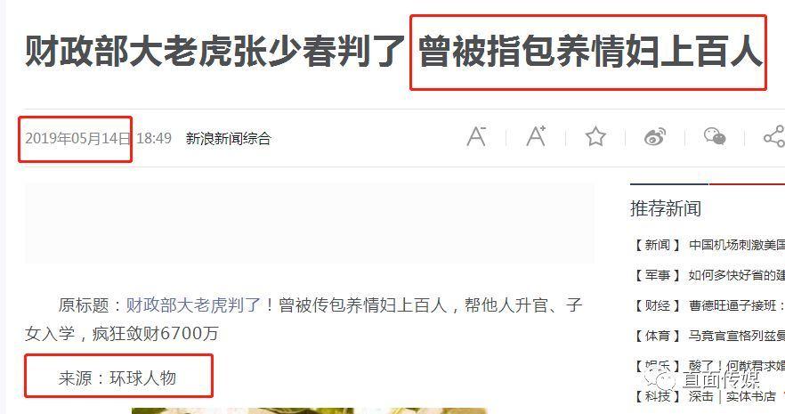 财政部原副部长张少春判了:被指包养百余名情妇,真相至今是迷!