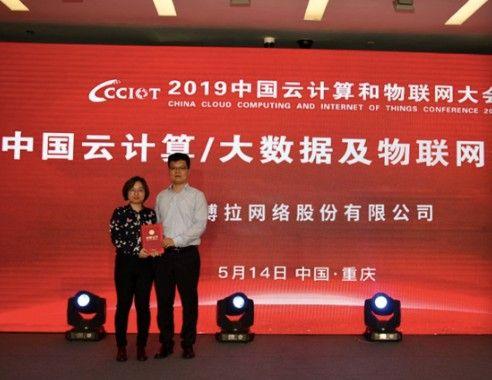 """博拉网络荣膺2019中国云计算和物联网大会""""大数据影响力企业""""奖"""