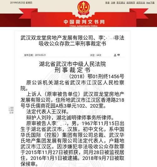 值得注意的是,26名被告人全部判了缓刑,其中,集团总裁李某某被判刑3年,缓刑5年。