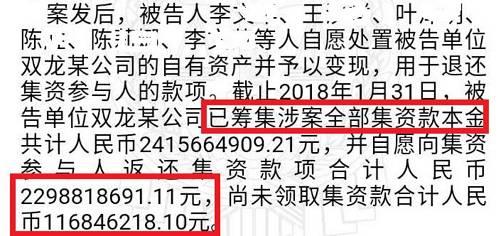 截止2018年1月31日,被告單位雙龍某公司已籌集涉案全部集資款本金共計人民幣24.1566億元,并自愿向集資參與人返還集資款項合計人民幣22.9882億元,尚未領取集資款合計人民幣1.1685億元。