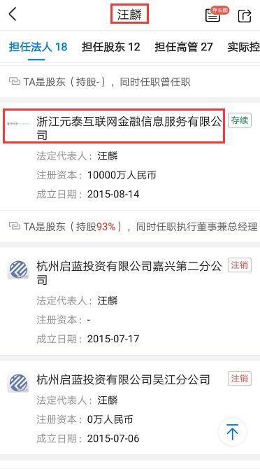 2018年7月11日,启蓝控股还专门在其官网微信上发布一则声明,称其在资质允许的范围内运营良好。不过,很快网上就爆出汪麟跑路的新闻。