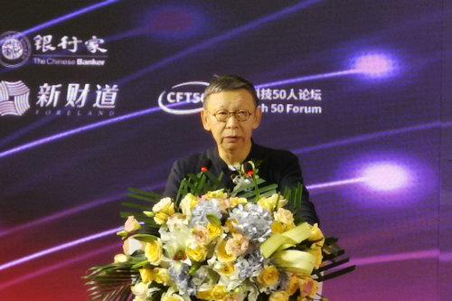 2019中国金融创新论坛 南南合作金融中心主席蔡鄂生