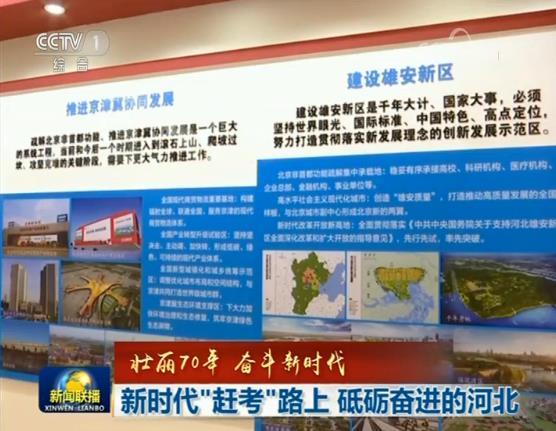 """新闻发布会现场,一张张图片记录下新中国成立70年来,河北省从百废待兴到百业俱兴的历史进程。从革命圣地西柏坡,到创新、绿色的""""未来之城""""雄安新区……不忘初心的河北省,一直奔跑在""""赶考""""路上。"""