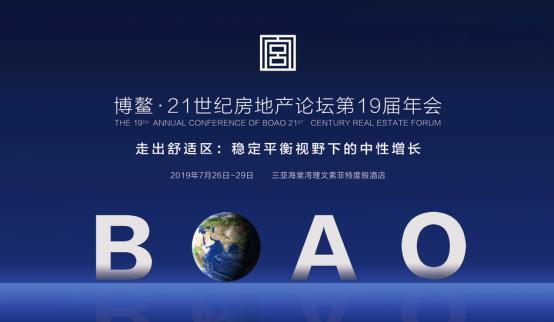 2019博鳌房地产论坛定档了!7月26日-29日海南不见不散