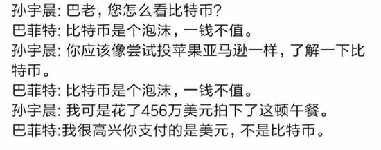 90后的币圈孙宇晨:3千万拍下巴菲特午餐 注定尬聊?