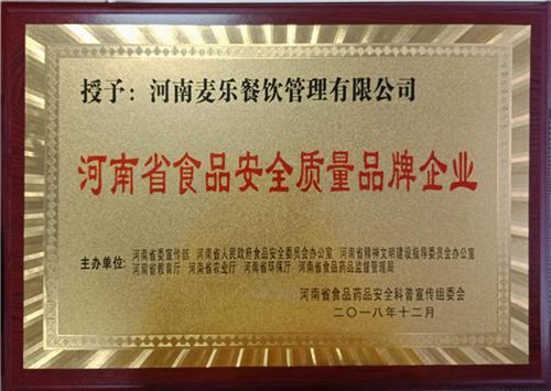 """麦乐板栗鸭荣获""""河南省食品安全质量品牌企业"""""""