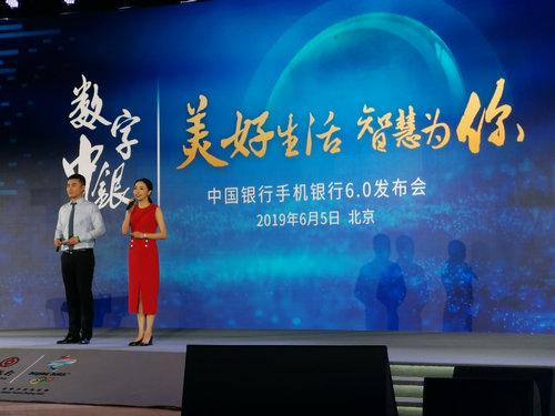 """中国银行手机银行6.0版全新推出 实现""""千人千面""""个性化服务"""