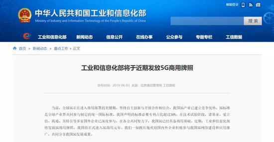 这意味着中国将开启5G商用元年。