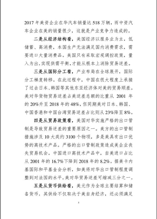 商务部通知:中美经贸美国从中获好重大 美异国吃亏