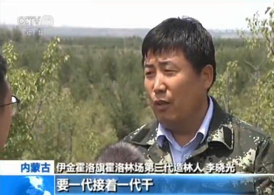【美丽中国・我的家】内蒙古:沙窝变绿海 三代人植树60载