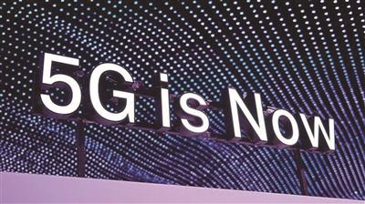 你准备好迎接5G了吗?