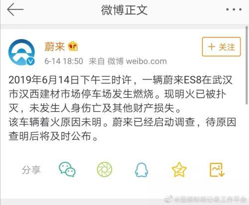 蔚来董事长李斌曾称蔚来首火是概率事件。