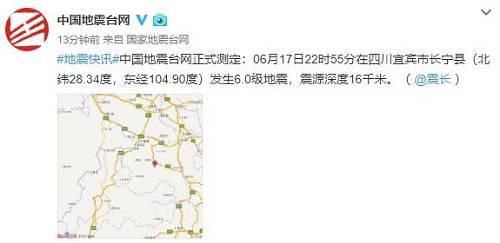 据多多网友的逆映,从成。都到重庆的普及地区,均有较为清晰的震感。在。四川省之外,甚至连贵州、陕西也有震感。