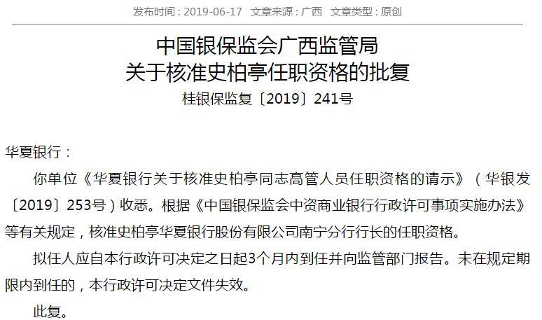 廣西銀保監局批復史柏亭任華夏銀行南寧分行行長