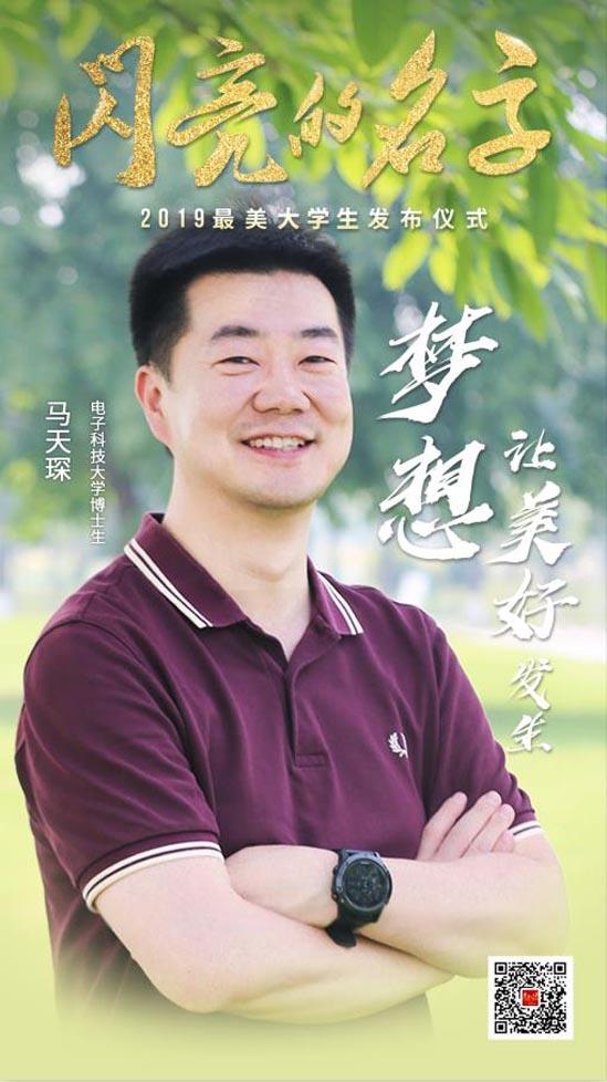 吕松是中国科学技术大学博士生,从事新能源方向的研究。将热发电技术推广至医疗等领域,广泛应用于人体可穿戴设备,真正改变人类生活,是他对未来的希望。