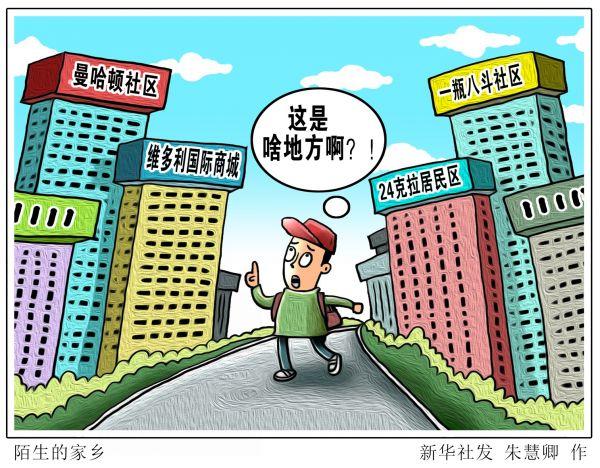 漫画:陌生的家乡 新华社发 朱慧卿 作