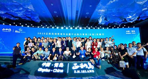 聚焦新时代共享新机遇 2000位商界创变者逐梦青岛