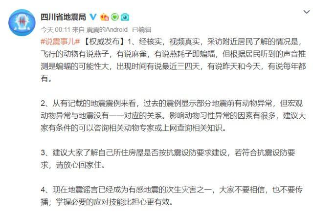 """四川地震局回应长宁""""燕群聚集"""":住所若符合抗震要求,放心回家"""
