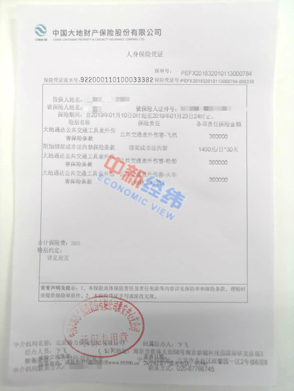 您好,中国人寿的100元意外卡保险责任是什么 问吧 向日葵保险网