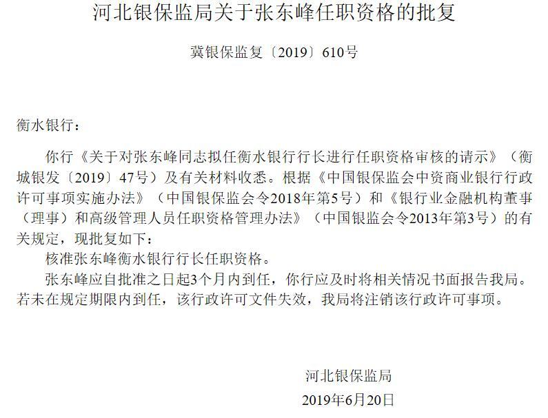 衡水銀行行長張東峰任職資格獲批