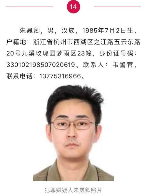 据第一消费金融报道,朱晟卿是知名浙商朱志平的之子,朱志平曾以110亿元财富登陆2017年胡润全球富豪榜。