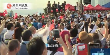 大批香港市民冒雨集会支持警察执法 梁家辉等娱乐界明星参与其中