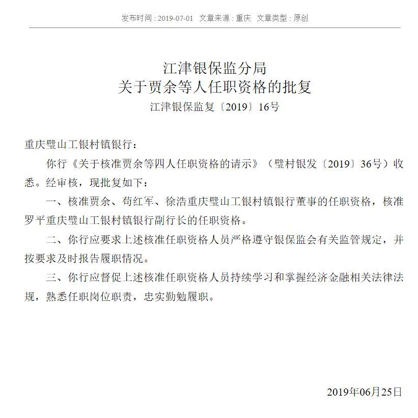 重慶璧山工銀村鎮銀行3名董事、1名副行長任職資格被批復