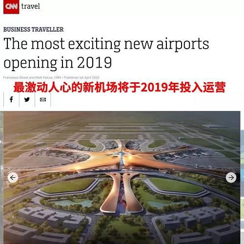 《今日美国报》则形容,建成后的大兴国际机场好似一只展翅飞翔的凤凰,金光闪闪,格外耀眼。