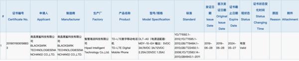 早报:黑鲨新机通过3C认证/三星A80在海外正式发售-