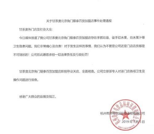 随后午间又发布了关于涉事加盟店的处理说明:甘茶度北京角门银泰百货加盟店即刻停业关店、全面彻查。