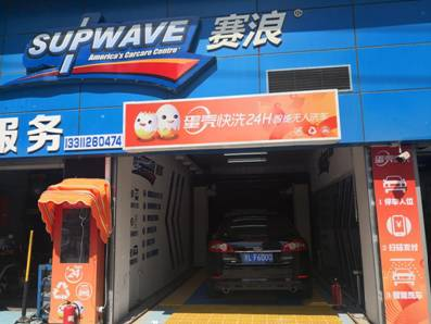 和蛋壳快洗24小时自动洗车设备相助,能让你在汽车行业展翅高飞