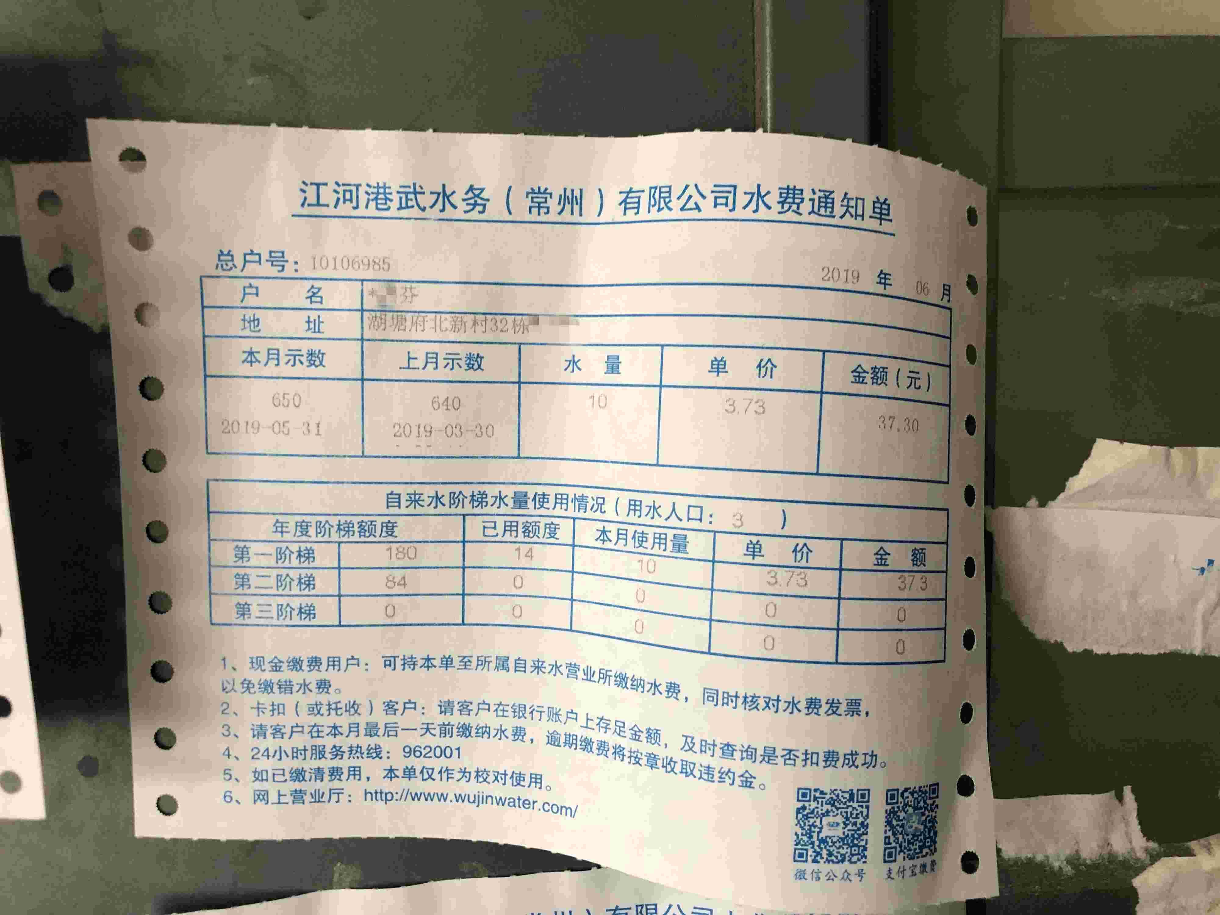 周某芬家的水费通知单。新京报记者 卢通 摄