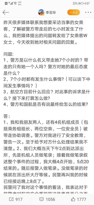 """随后,@中国国际航空 在官方微博中回复称:国航从未设置""""监督员""""岗位,也从未聘请任何外部人员担任""""监督员""""。目前,该回复评论已经被删除。"""