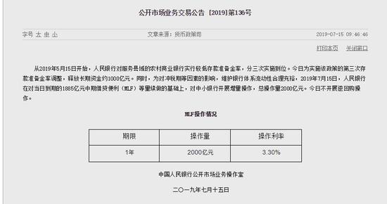 公告速递,香港南亚兵团,央行:第三次定向降准今日实施 释放长期资金1000亿