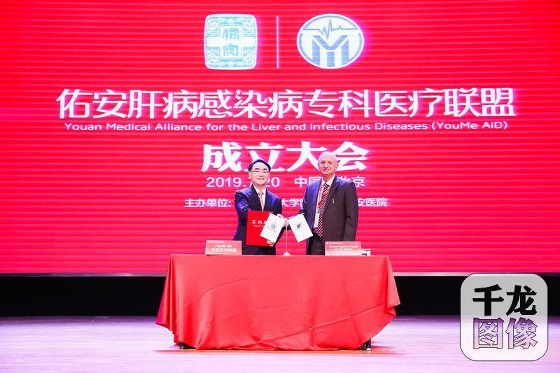 北京佑安医院领衔成立肝病感染病医疗联盟