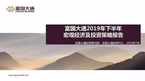 富国父亲畅通2019年下半年微不清雅经济及投资战微报告
