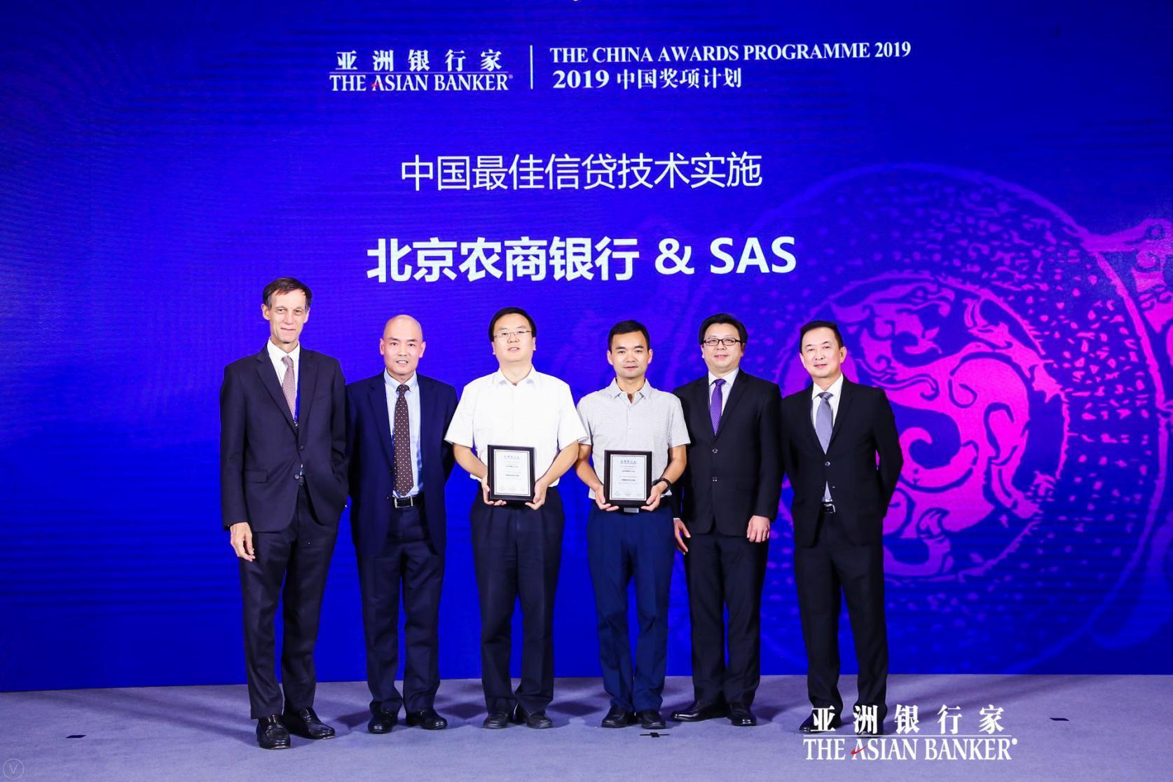 SAS联手北京农村商业银行荣膺《亚洲银行家