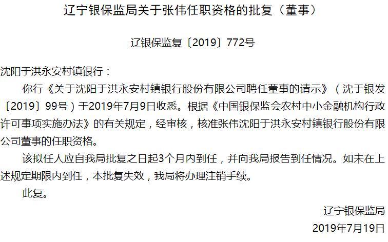 沈阳于洪永安村镇银行董事张伟任职资格获准