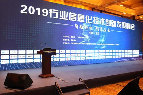 2019行业信息化技术创新发展峰会在北京盛大召开