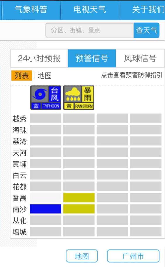 台风已登陆!番禺南沙发布暴雨黄色预警,广州今天仍有大到暴雨