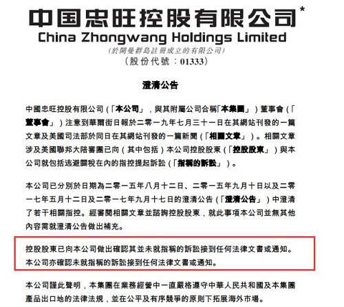 中国忠旺表示,本集团在业务经营中一直严格遵守中华人民共和国及本集团产品出口地的法律法规,并在公平及有序竞争的原则下拓展海外市场。