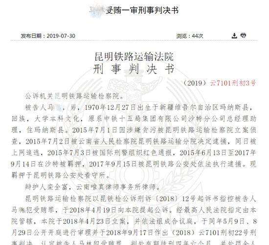 中国铁建下属公司经理助理受贿百万 辩称是翻译报酬