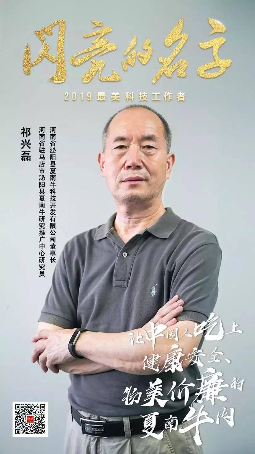 """1982年参加工作以来,祁兴磊一直在基层致力于肉牛科研和技术推广,为打破国外肉牛品种一统天下的局面不断努力。他被誉为""""夏南牛之父"""",开创中国肉牛育种先河,填补中国肉牛品种空白,成为中国肉牛产业发展里程碑!"""