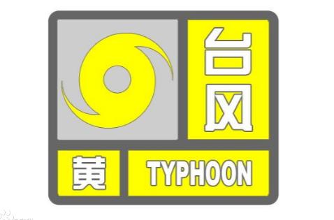 暴雨蓝色预警+台风黄色预警 河北启动气象灾害应急预案Ⅲ级响应