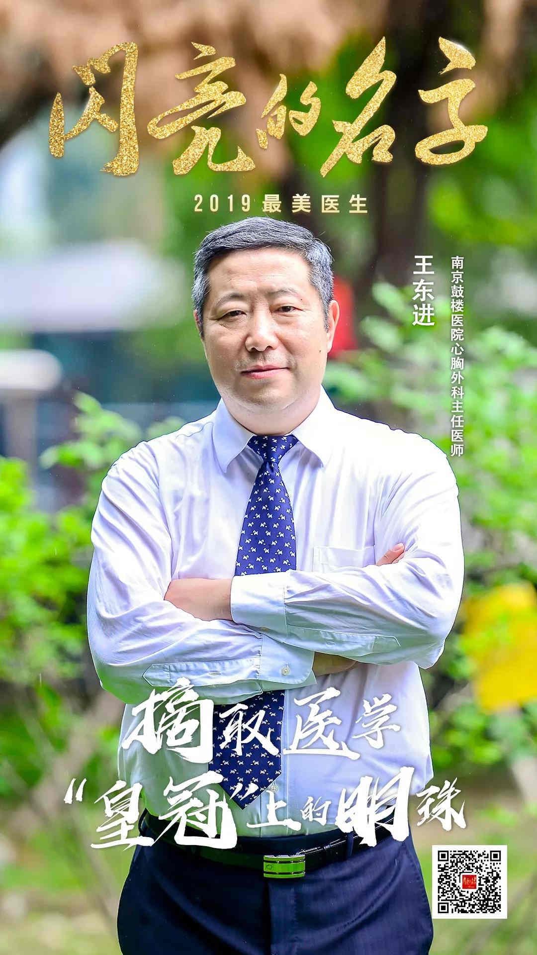 """以生命hg0088官网名义,致敬""""2019最美大夫""""!"""